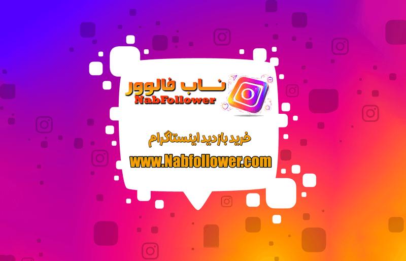 خرید بازدید اینستاگرام ایرانی واقعی - ناب فالوور