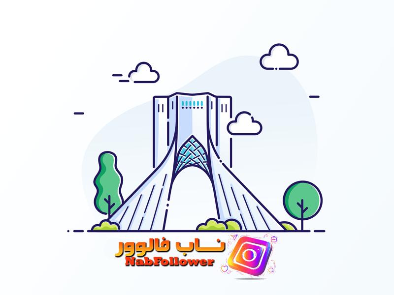 برج آزادی ایرانی ناب فالوور